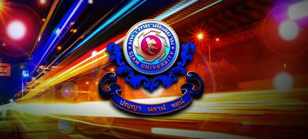 มหาวิทยาลัยสยาม logo