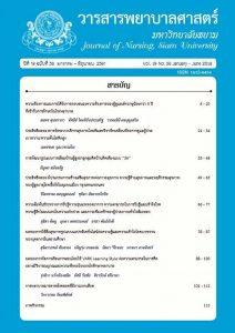 วารสารคณะพยาบาลศาสตร์ มหาวิทยาลัยสยาม