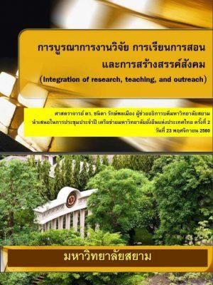 ดร.ชนิตา รักษ์พลเมือง-การบูรณาการงานวิจัย การเรียนการสอน และการสร้างสรรค์สังคม