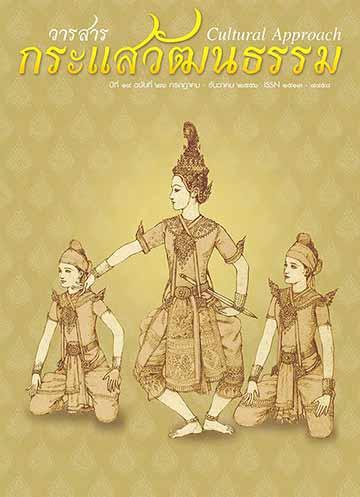 วารสารกระแสวัฒนธรรม-มหาวิทยาลัยสยาม-ปีที่14-ฉบับที่26-มค-มิย2556