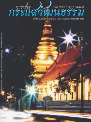 วารสารกระแสวัฒนธรรม-มหาวิทยาลัยสยาม-ปีที่16-ฉบับที่30-กค-ธค2558