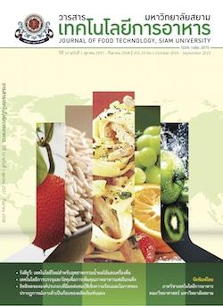 วารสารเทคโนโลยีการอาหาร-มหาวิทยาลัยสยาม-ปีที่10-ฉบับที่1-ตค57-กย58