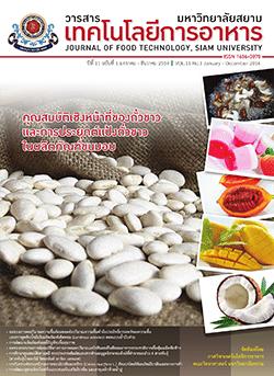 วารสารเทคโนโลยีการอาหาร-มหาวิทยาลัยสยาม-ปีที่11-ฉบับที่1-มค-ธค-2559