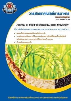 วารสารเทคโนโลยีการอาหาร-มหาวิทยาลัยสยาม-ปีที่8-ฉบับที่1-มิย55-พค56