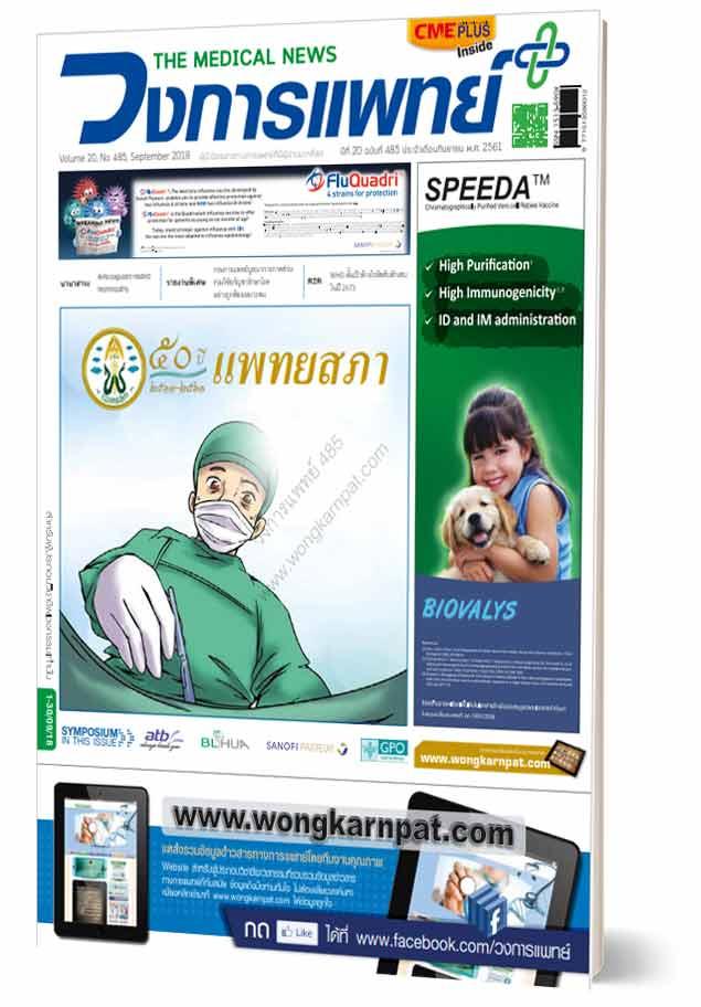 วงการแพทย์-489-sep-2561