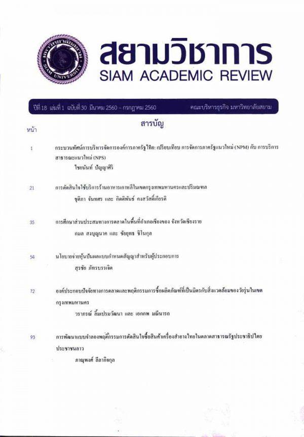 สยามวิชาการ-siam academic review-มหาวิทยาลัยสยาม-ปีที่18ฉบับที่30-มีนาคม-กรกฎคม-2560