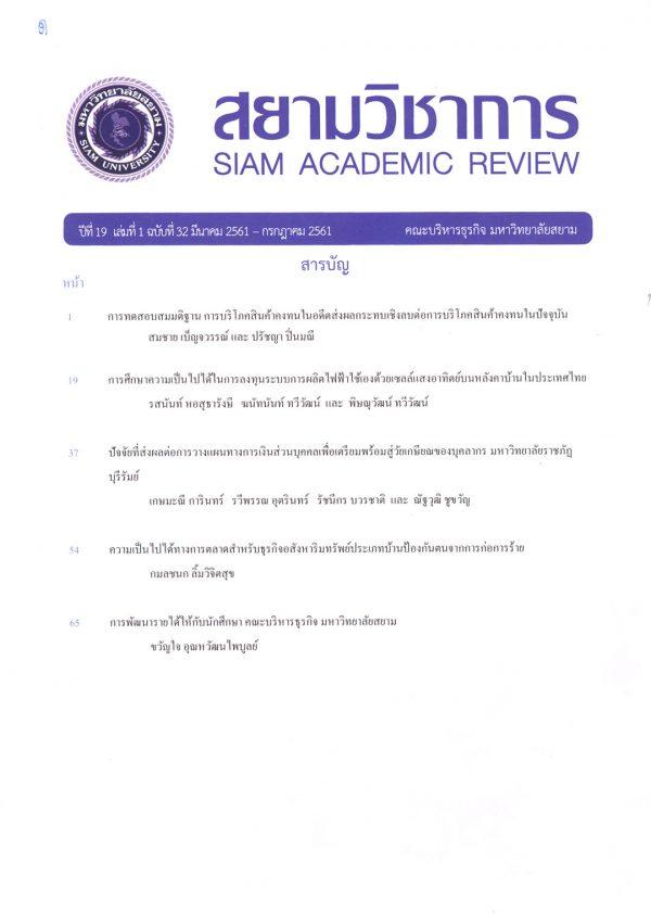 สยามวิชาการ-siam academic review-มหาวิทยาลัยสยาม-ปีที่19ฉบับที่32-มีนาคม-กรกฎาคม-2561