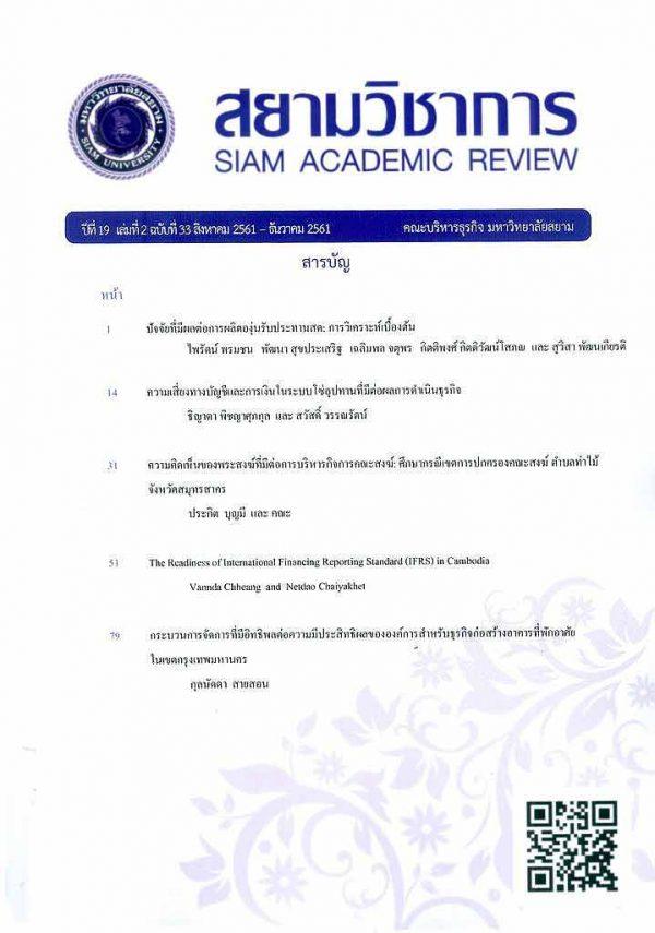 สยามวิชาการ-siam academic review-มหาวิทยาลัยสยาม-ปีที่19ฉบับที่33-สิงหาคม-ธันวาคม-2561