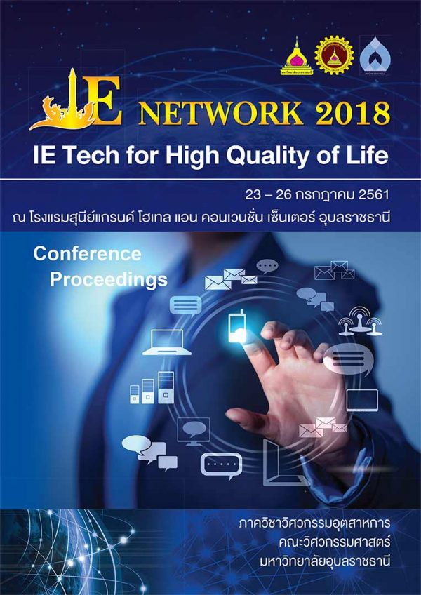 IE Network Conference 2018