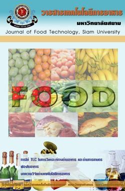 วารสารเทคโนโลยีการอาหาร -มหาวิทยาลัยสยาม- ปีที่1-ฉบับที่1-มิย-2547-พค-2548 Journal-of-food-technology-siam-university-vol1-no1-jun-2004-may-2005