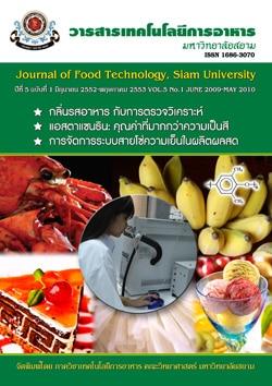 วารสารเทคโนโลยีการอาหาร -มหาวิทยาลัยสยาม- ปีที่5-ฉบับที่1-มิย-2552-พค-2553
