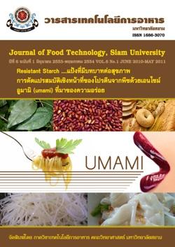 วารสารเทคโนโลยีการอาหาร -มหาวิทยาลัยสยาม- ปีที่6-ฉบับที่1-มิย-2553-พค-2554