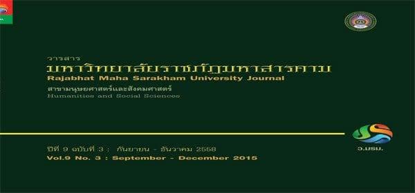 วารสารมหาวิทยาลัยราชภัฏมหาสารคาม-ปีที่9-ฉบับที่2-พค-สค-2558