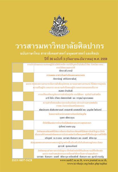 วารสารมหาวิทยาลัยศิลปากร ฉบับภาษาไทย-ปีที่36-ฉบับที่3