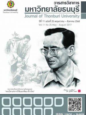 วารสารวิชาการ มหาวิทยาลัยธนบุรี Journal of Thonburi University