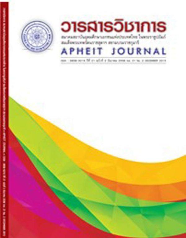 วารสารวิชาการ สมาคมสถาบันอุดมศึกษาเอกชนแห่งประเทศไทย-ปีที่21-ฉบับที่2-ธค-2558