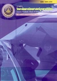 วารสารวิทยาลัยพาณิชยศาสตร์บูรพาปริทัศน์-ปีที่9-ฉบับที่2-กค-ธค-2557