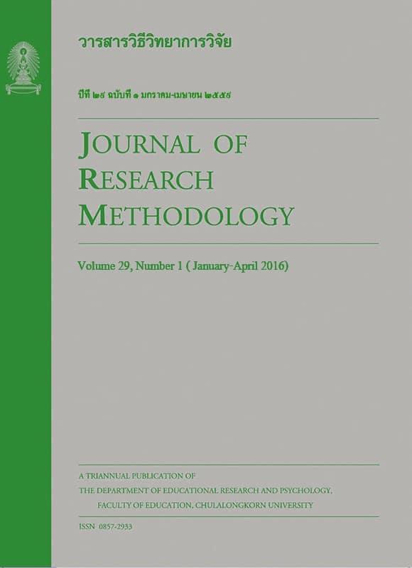วารสารวิธีวิทยาการวิจัย-ปีที่29-ฉบับ1-2559 Journal-of-Research-Methodology-2016-vol29-no1-jan-apr
