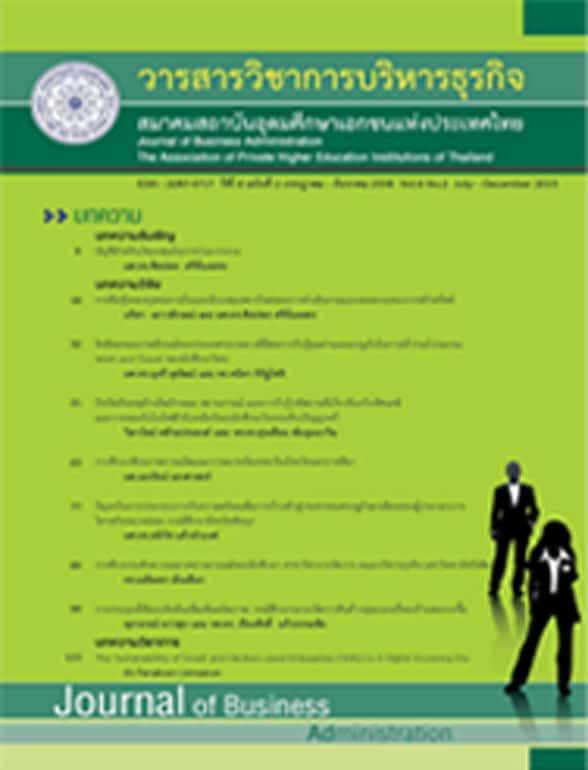 วิชาการบริหารธุรกิจ สมาคมสถาบันอุดมศึกษาเอกชนแห่งประเทศไทย-ปีที่4-ฉบับที่2-กค-ธค-2558
