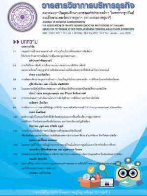 วารสารวิชาการบริหารธุรกิจ สมาคมสถาบันอุดมศึกษาเอกชนแห่งประเทศไทย-ปีที่7-ฉบับที่1-มค-มิย-2561