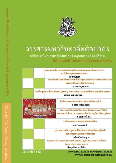 วารสารมหาวิทยาลัยศิลปากร-Silpakorn-University-Journal-Thai- Vol34-No3 Sep-Dec-2014