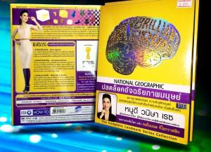 nationalgeo_brain