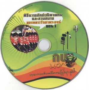 CD_1_160156