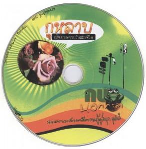 CD_2_010256