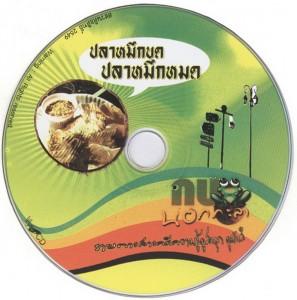 CD_2_010456