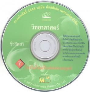 CD_2_160556
