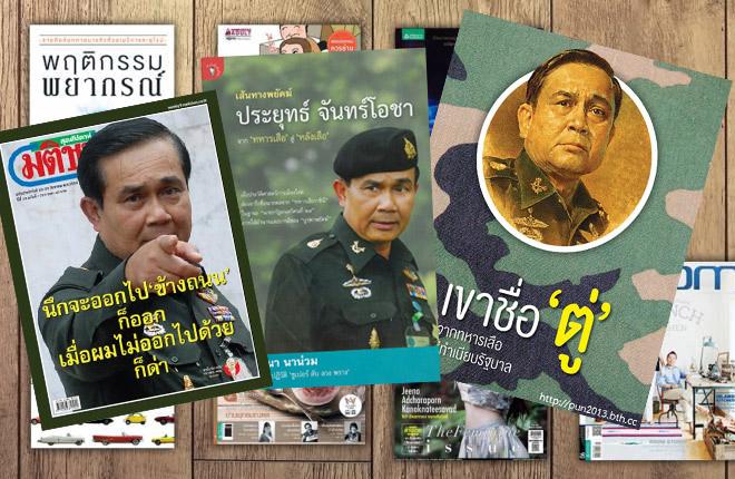 รายชื่อทรัพยากรสารสนเทศ ปี 2557 (2014)