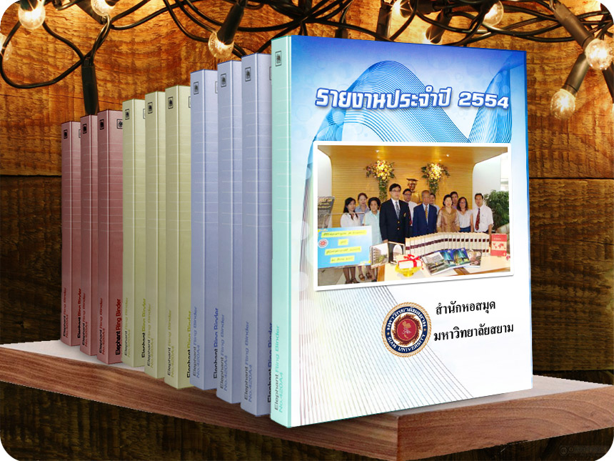 รายงานประจำปี 2555 ห้องสมุด มหาวิทยาลัยสยาม siam.edu library