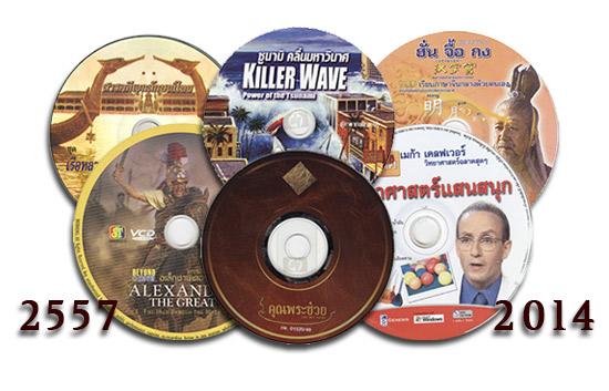 แนะนำCD-DVD (ประจำปี 2557)