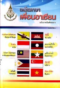 เพลินภาษาเพื่อนอาเซียน