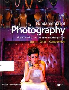 Fundamental of photography