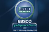 EBSCO HOST เว็บไซต์สืบค้นฐานข้อมูลวิชาการ