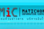 """ฐานข้อมูล """"มติชนออนไลน์ (Matichon Information Center)"""""""