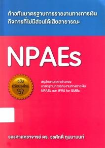ก้าวทันมาตรฐานการรายงานทางการเงิน NPAEs