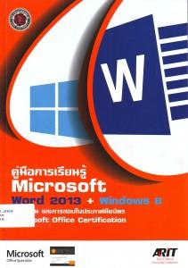 คู่มือการเรียนรู้ Microsoft word 2013