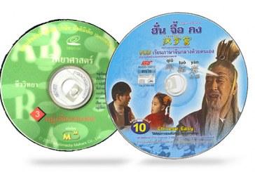 แนะนำCD-DVD (ประจำปี 2558)