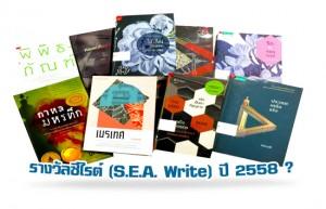 5811seawritepagecover