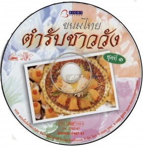 CD_581201 dis2