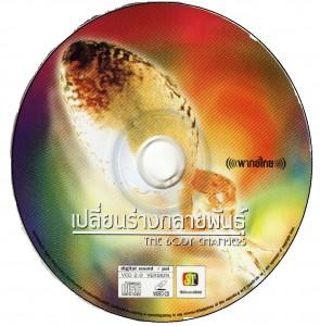 CD_1_010159