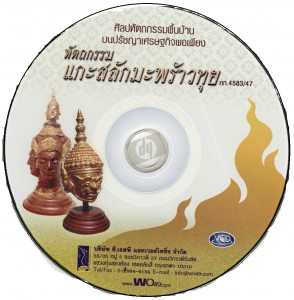 CD_2_010159