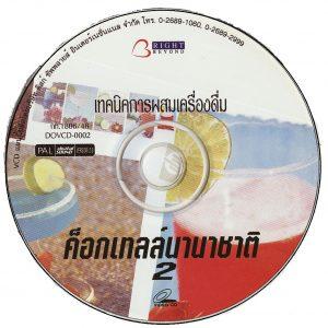 CD_1_010659