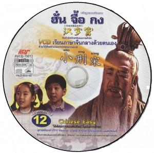 CD_1_160359