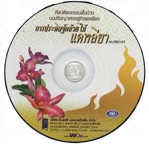 CD_2_010359