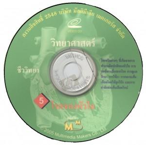 CD_2_160359