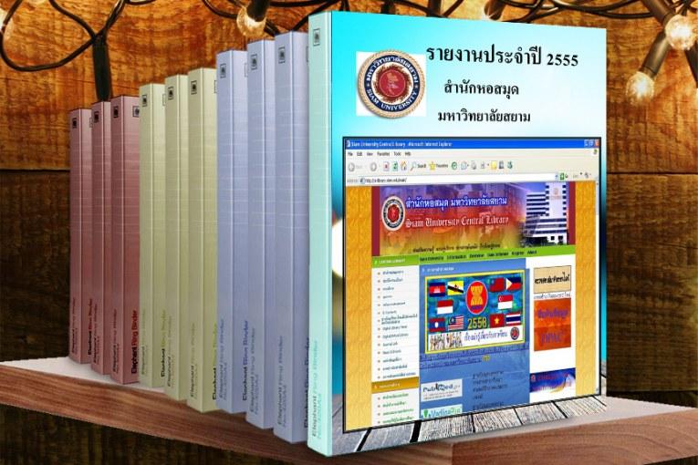 library siam university book review ห้องสมุด แนะนำ หนังสือ สำนักทรัพยากรสารสนเทศ มหาวิทยาลัยสยาม ดีที่สุด
