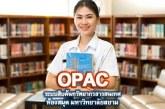 O-P-A-C สืบค้นทรัพยากรในห้องสมุด